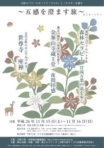 吉野大峯高野観光圏ツアーパンフ2014-4修正 (1)