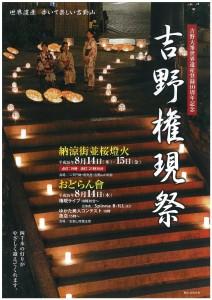 吉野権現祭1
