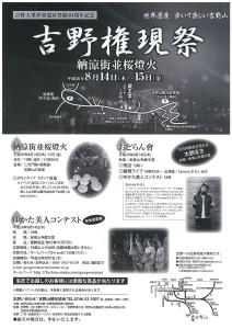 吉野権現祭2