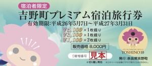 吉野町プレミアム宿泊券26-03表紙のみ