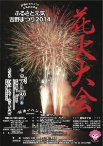 花火2014チラシ02A4-03