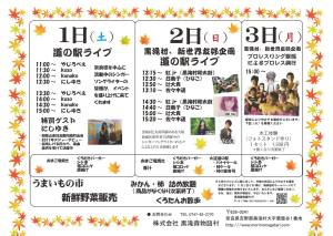 黒滝村イベント2