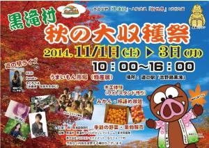 黒滝村イベント