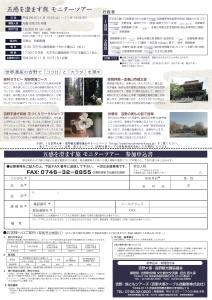2吉野大峯高野観光圏ツアーパンフ2014-4修正 (1)