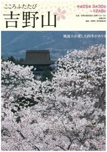 1300320_桜の吉野山