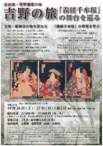 1301026_義経千本桜の舞台を巡る吉野の旅1