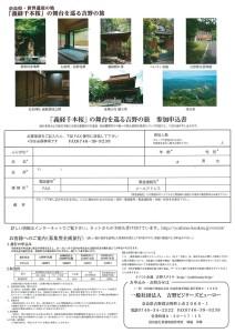 1301026_義経千本桜の舞台を巡る吉野の旅2