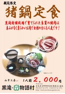 130115_黒滝森物語村「猪鍋定食」