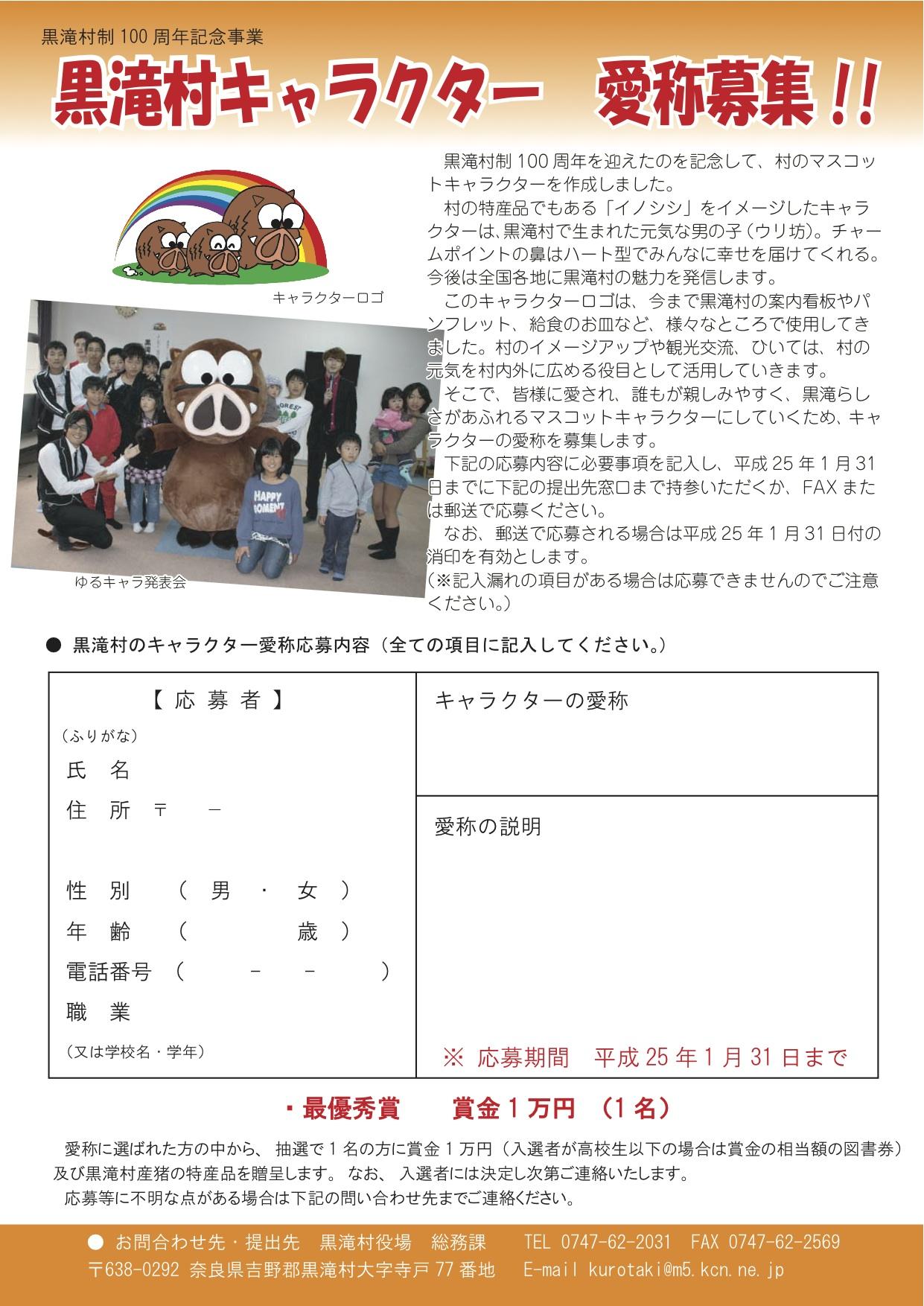 130116_黒滝村キャラクター愛称募集