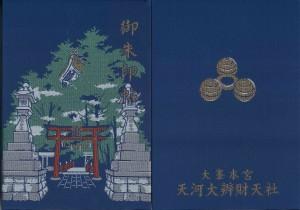 130120_天河大辨財天社_ご朱印帳