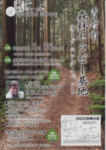 130325_森林セラピー基地