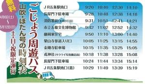 130406_バス時刻表