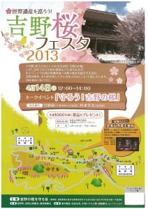 130414_吉野桜フェア1