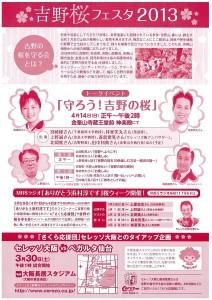 130414_吉野桜フェア2