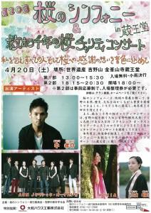 130420_桜のシンフォニー
