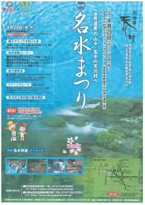 130429_天川村名水まつり