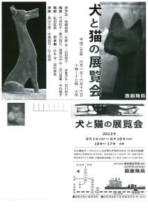 130601_犬と猫の展覧会