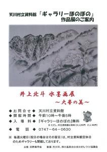 130716_天川村立資料館