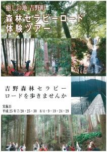 130720_吉野森林セラピーロード体験ツアー1