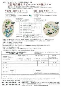 130720_吉野森林セラピーロード体験ツアー2