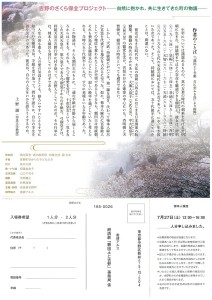 130727_朗読劇額田王と吉野2