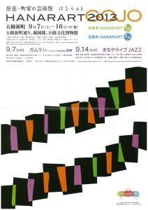 130907_HANARART2013_1