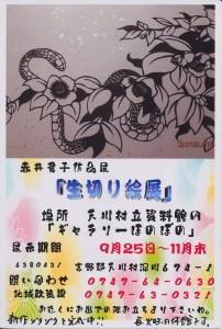 130925_赤井君子作品展