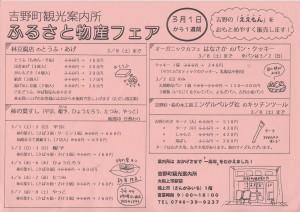 140301_ふるさと物産フェア