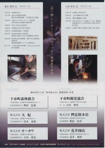 140314_徳永順男家具展示会2
