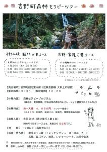 140327_吉野町森林セラピー