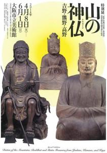 140406_山の神仏1