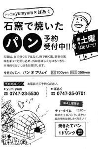 140425_ばあく