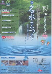 140429_名水まつり1