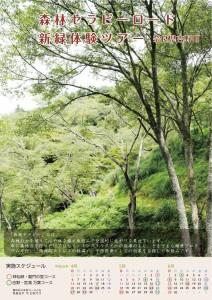 140517_森林セラピー1
