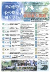 140607_天川村エコツアー