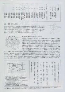 140830_能楽座2