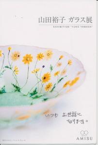 141004_山田裕子ガラス展