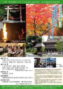 141025_吉野を巡る旅1