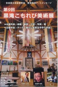 141026_黒滝こもれび美術展