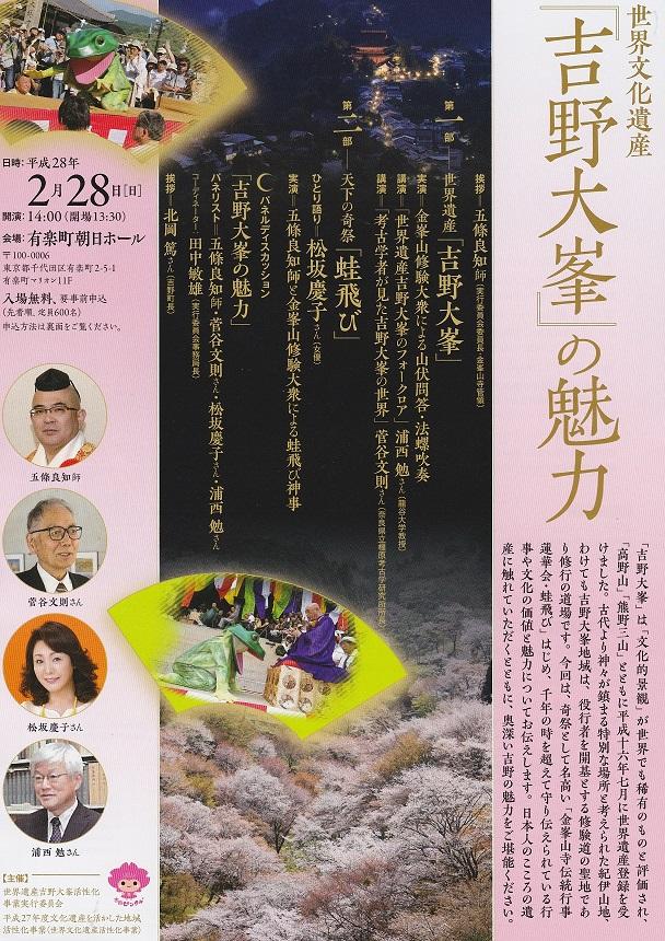 150228_東京講演1