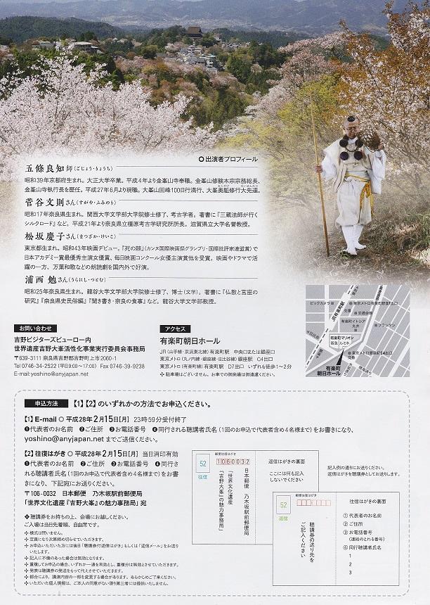 150228_東京講演2