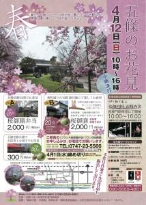 150412_五條桜のイベント