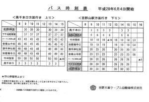 160509_吉野山バス